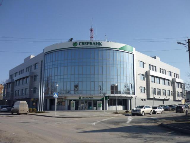 центральный сбербанк в великом новгороде адрес