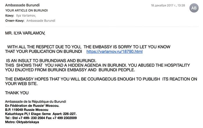 Как я оскорбил бурундийцев и Бурунди Бурунди, страну, Москве, посольство, описать, страна, найти, грязь, стран, знать, Москву, можно, основании, этого, Россию, целом, Конечно, человек, уважающий, России